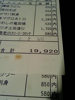 Bd070818