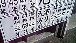 oharai
